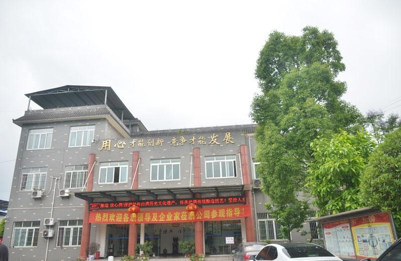 生产办公大楼