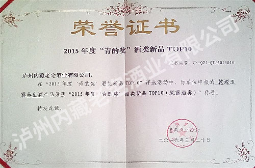 """2015年度""""青酌奖""""酒类新品TOP10"""