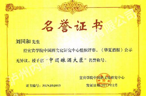 中国酿酒大匠名誉证书